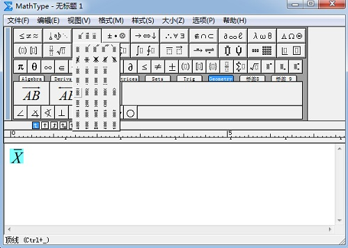 MathType修饰模板
