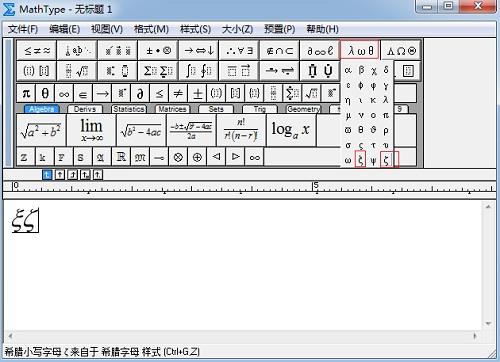 MathType希腊符号