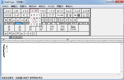 MathType运算符符号模板