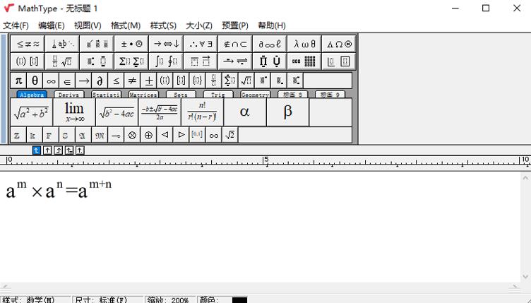 使用MathType来编辑指数函数