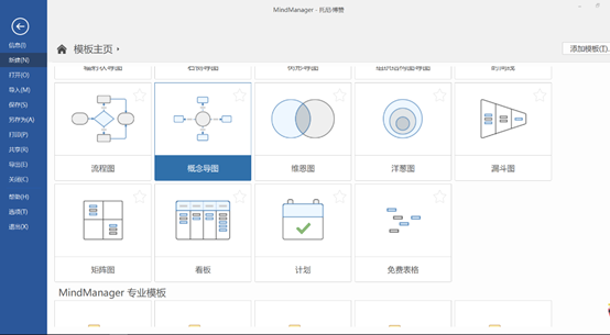 MindManager软件新建页面