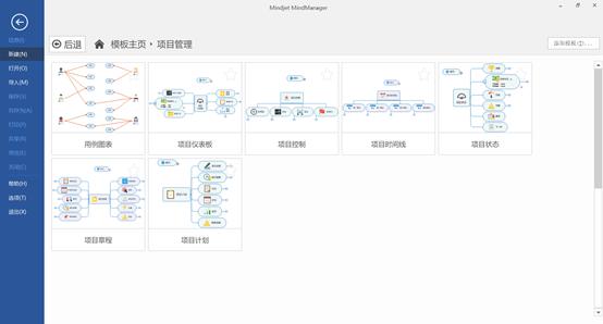 各种专业的项目管理模板