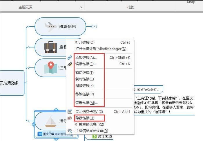 图8:编辑链接的命令