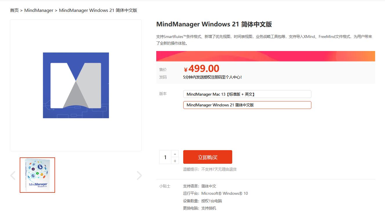 图片9:麦软商城购买mindmanager(售价以网站公示为准)