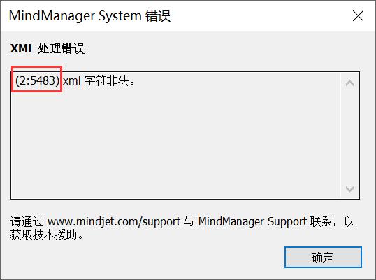 XML错误提示