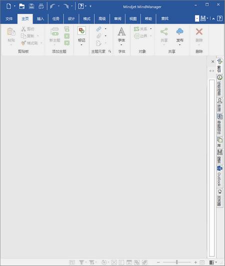 图1:MindManager2020软件打开页面