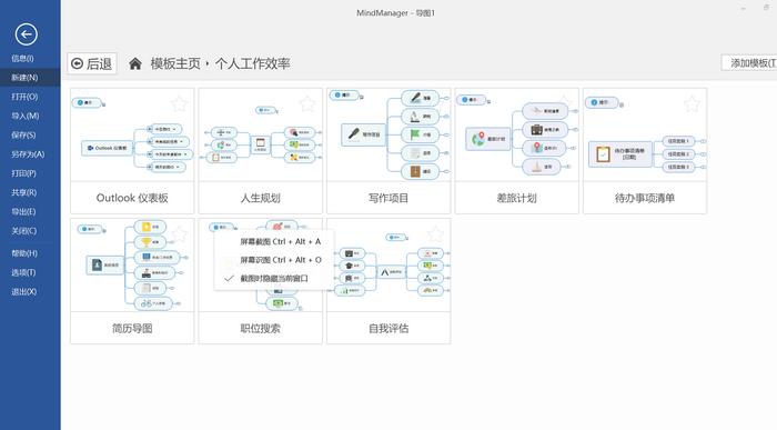 图三:MindManager个人工作效率模板
