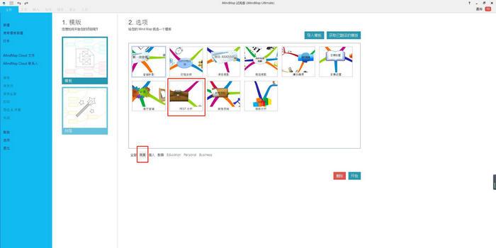 图3:iMindMap多种模板展示界面