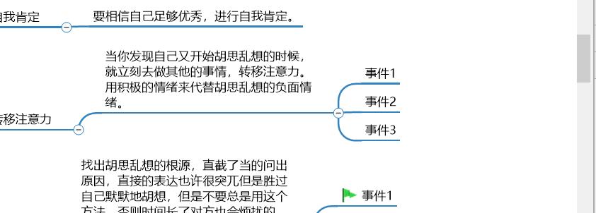 图 3:记录事件