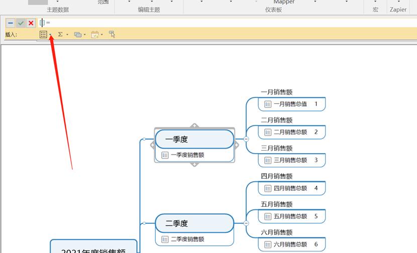 图8:公式初始化