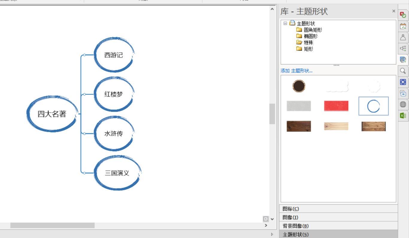 图3:改变主题形状