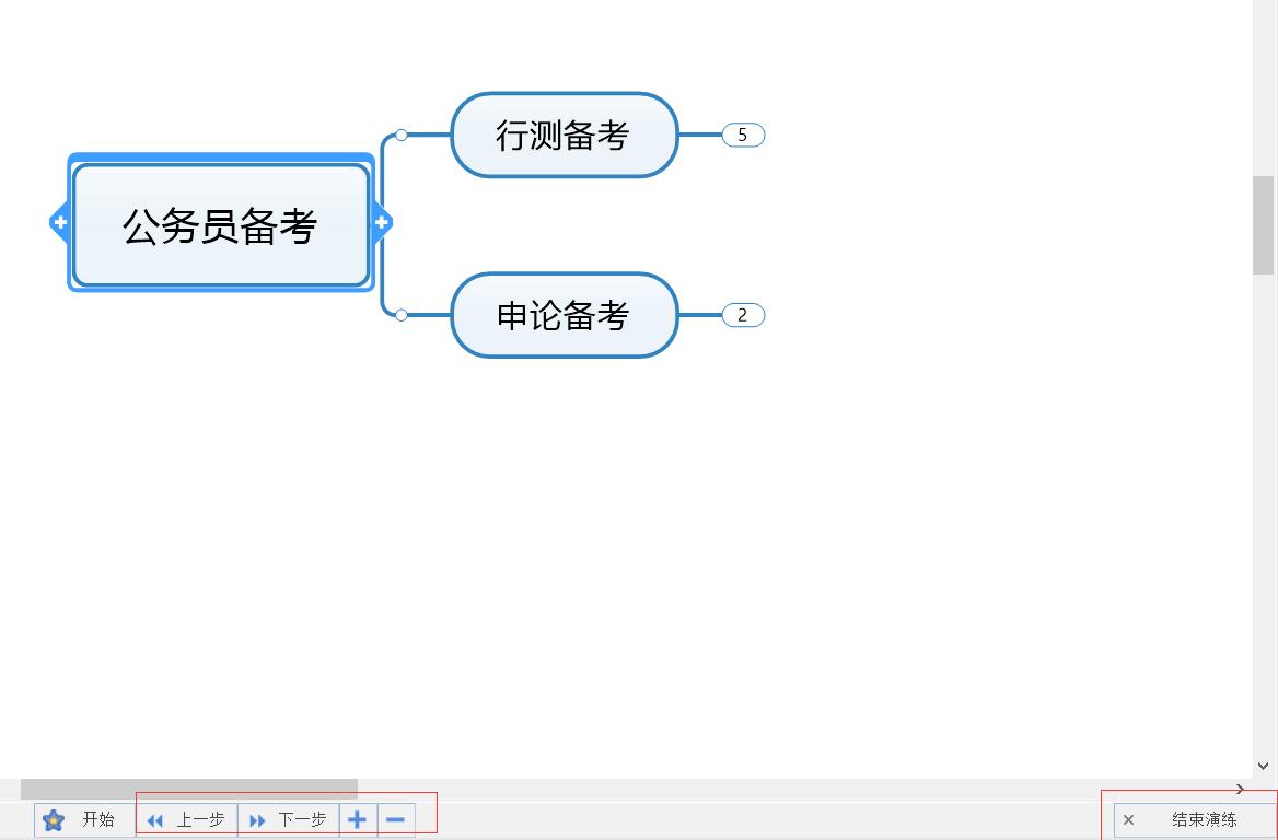 图2演练操作页面