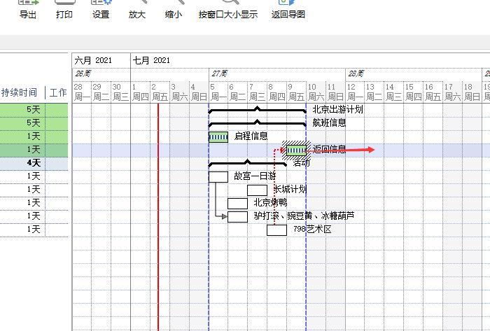 图4:拖动任务方块