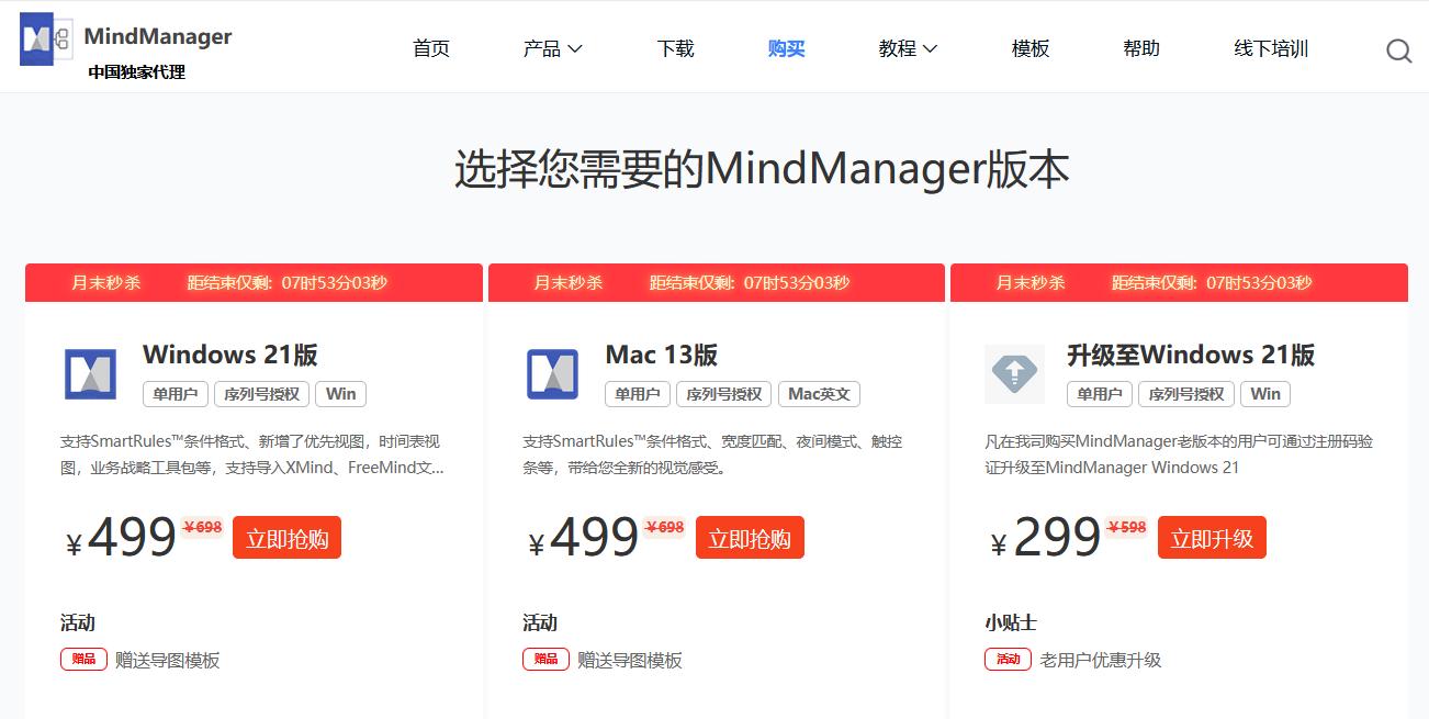 图片7:mindmanager购买(售价以网站公示为准)