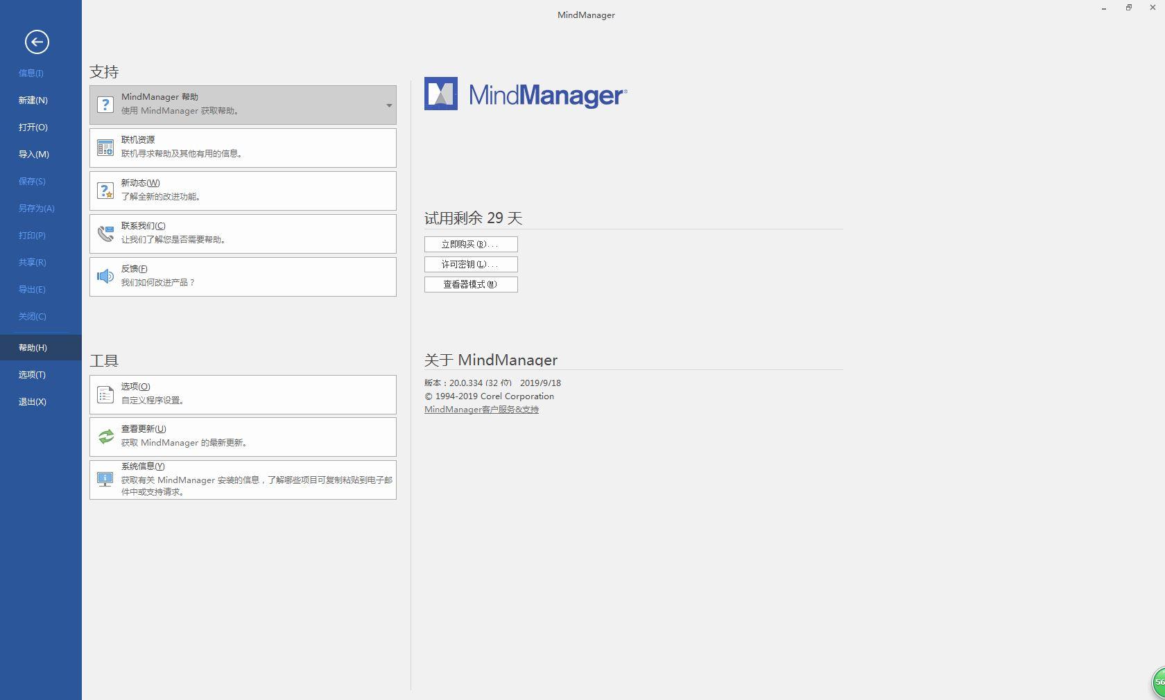如何有效利用MindManager帮助功能?