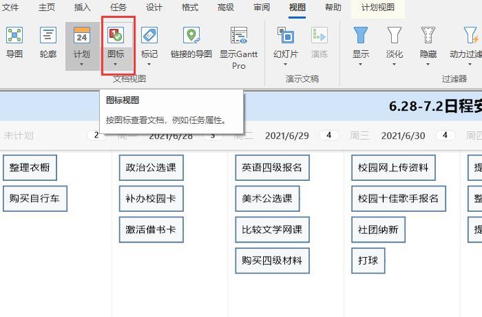 图10:图标工具