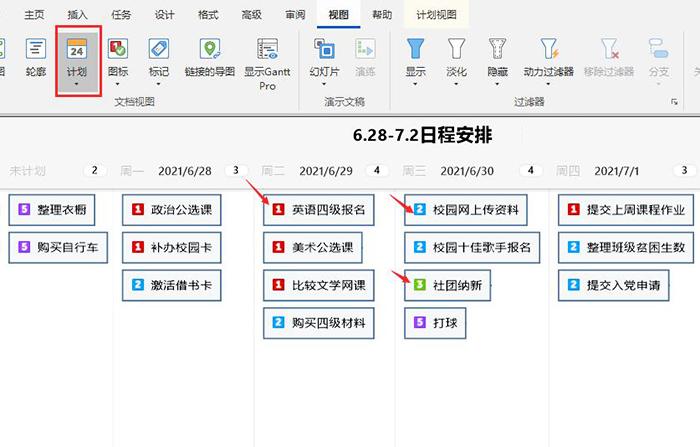 图15:返回计划列表