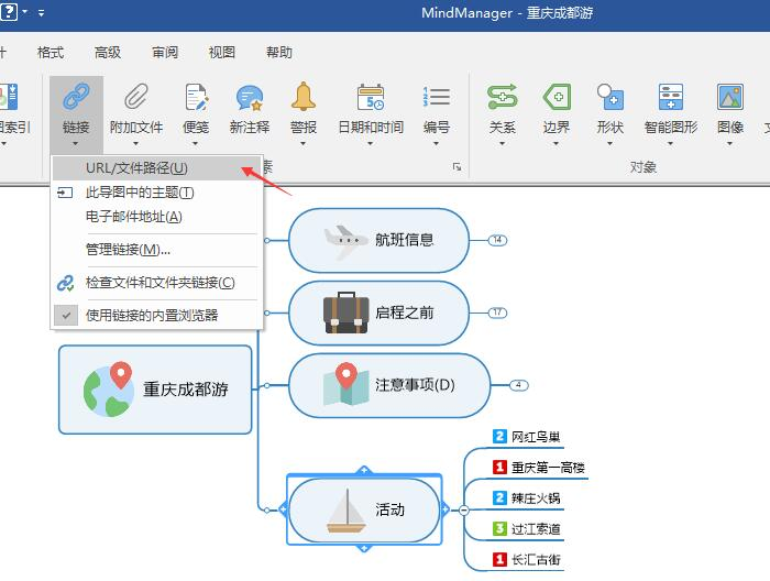 图1:添加文件路径