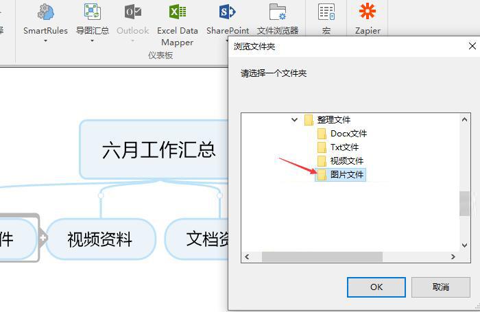 图4:选择文件夹