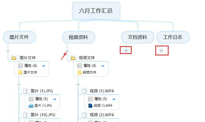 图9:收起文件