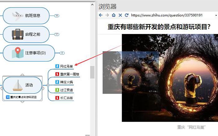 图4:拖拽网页中的图片