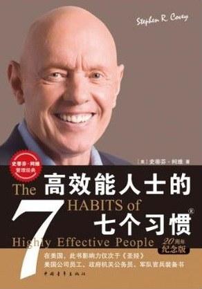 读书笔记——思维导图带你看《高效能人士的七个习惯》