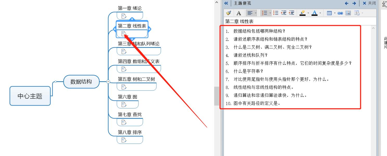 图2导入word文件
