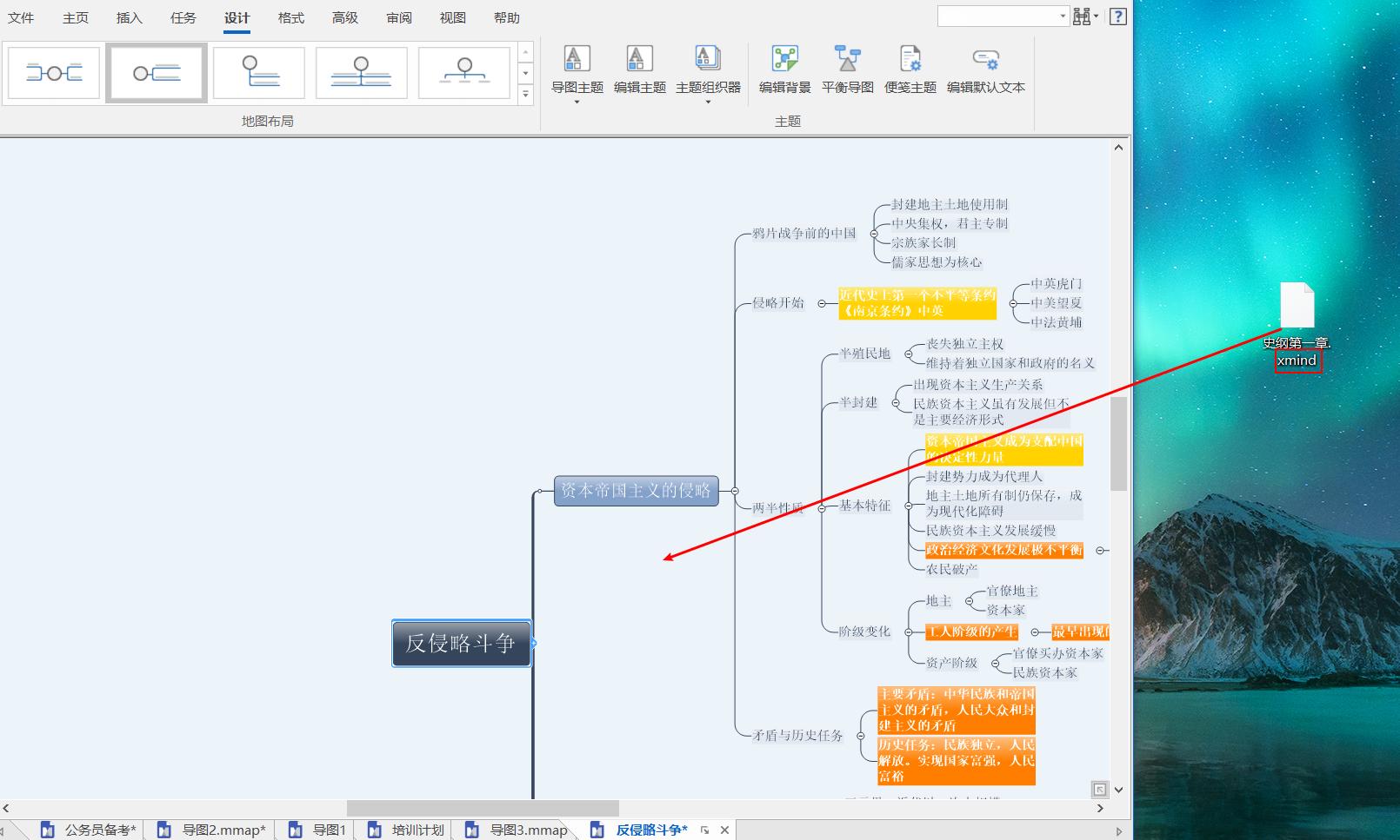 图3导入xmind文件