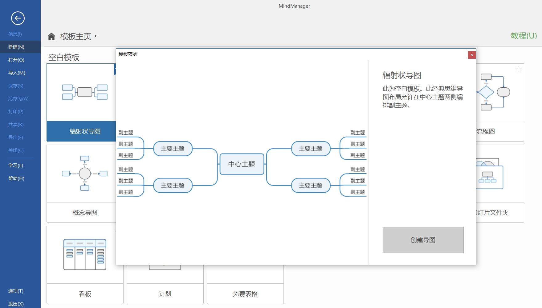 如何制作一张思维导图,让你了解中国传统节日