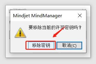 图片3:旧版MindManager移除密钥