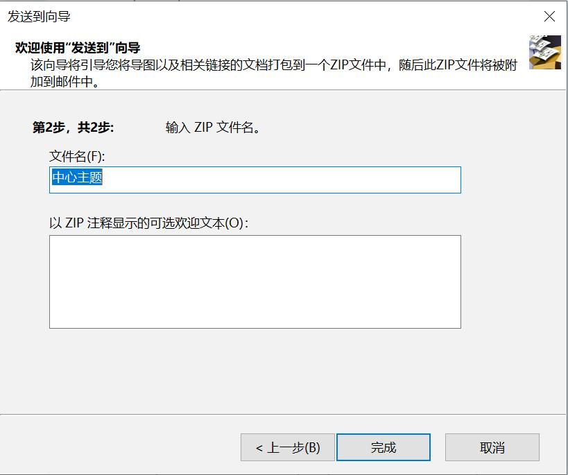 图4:配置发送文件的第2步