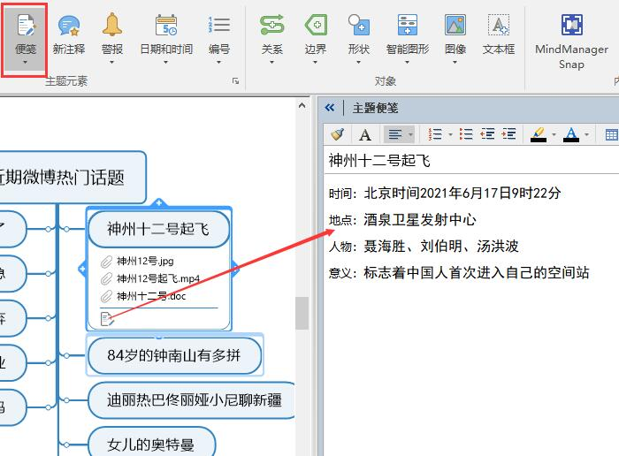 图12:编辑备注信息