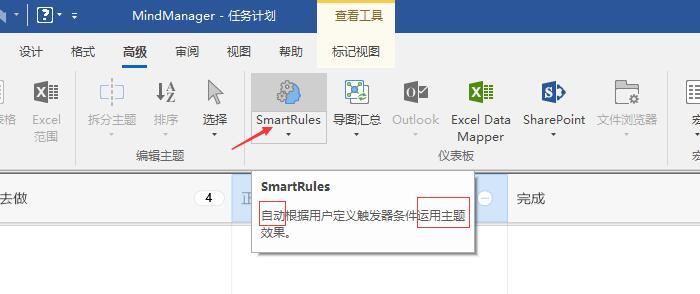 图1:SmartRules命令