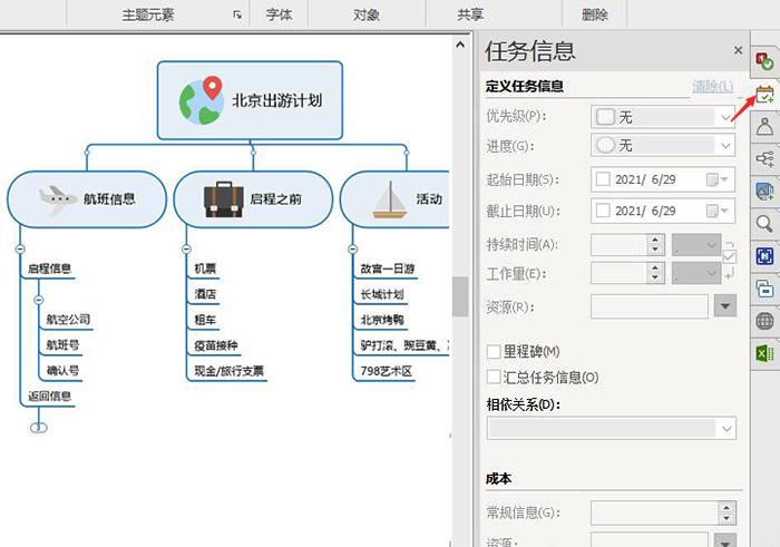 图1:打开任务信息工具栏