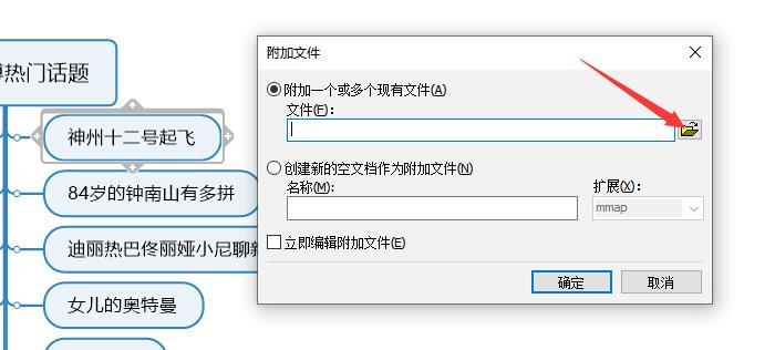 图4:添加文件窗口