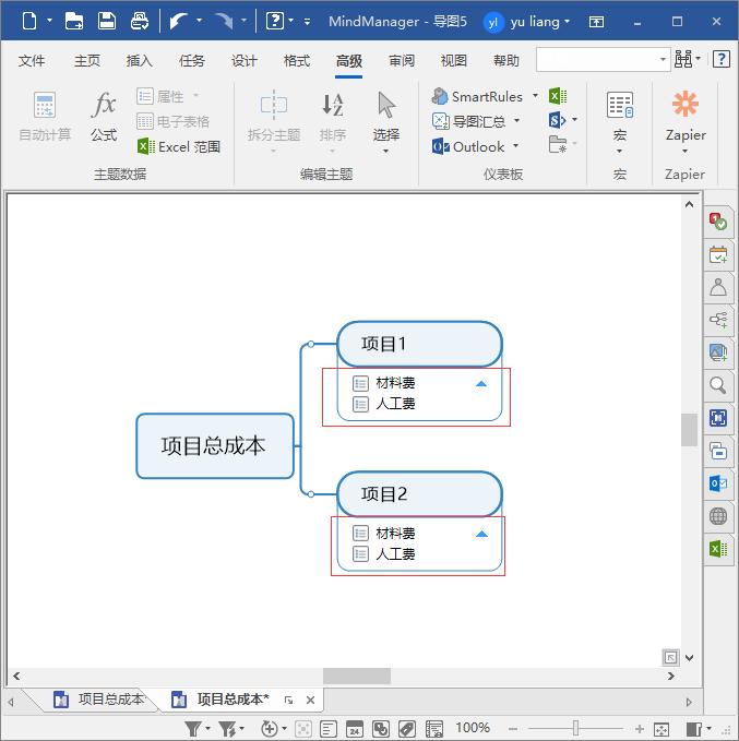 图3:项目1、项目2属性修改完成