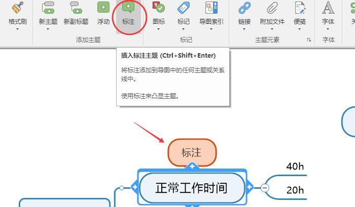 图5:添加标注