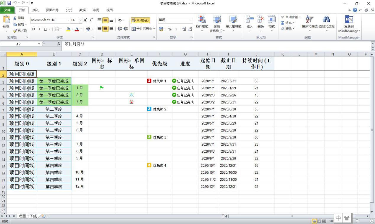 Excel快速导出