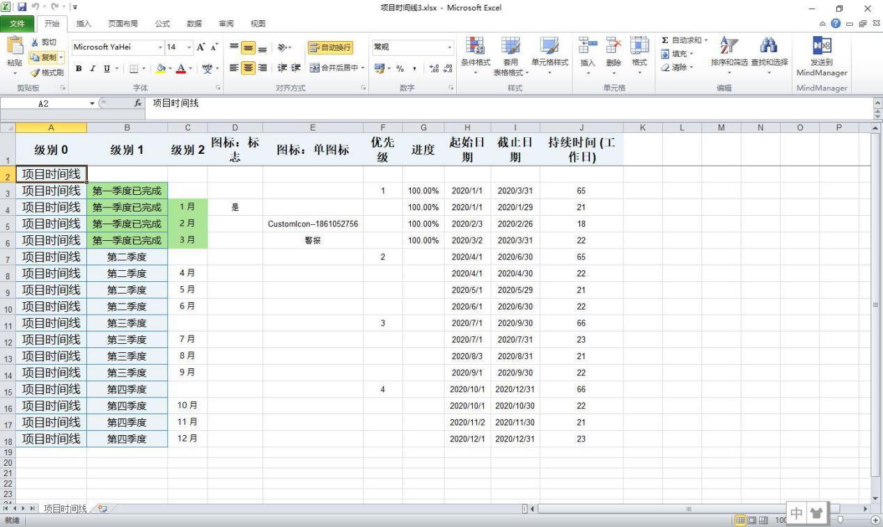 Excel自定义导出