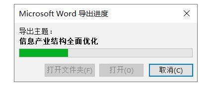 导出word文档