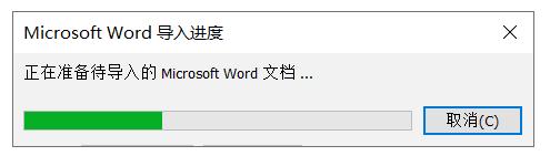 导入word文档