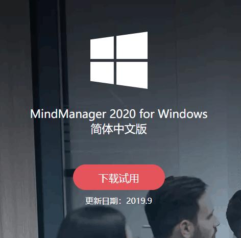 图1:MindManager2020下载