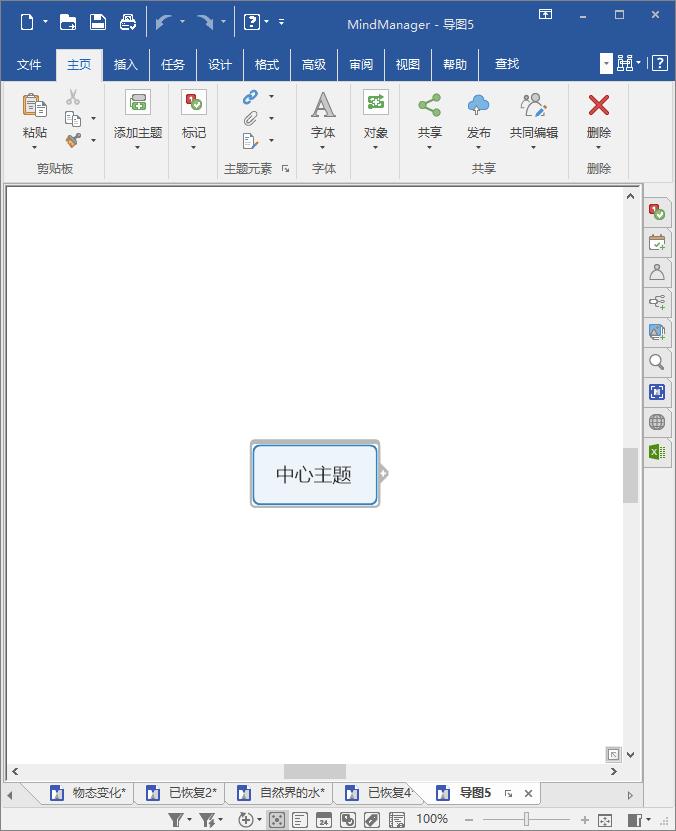 图1:创建空白模板