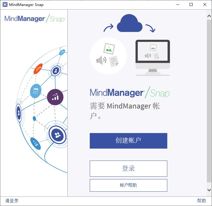 MindManager Snap 捕捉工具如何使用