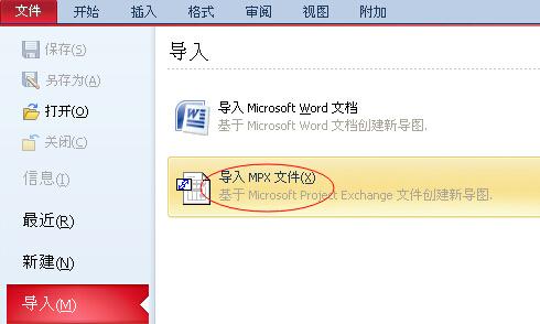 MindManager导入MPX文件