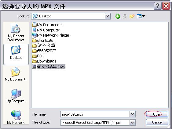 导入MPX文件