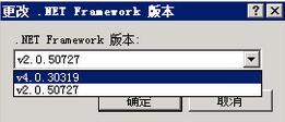 .NET升级