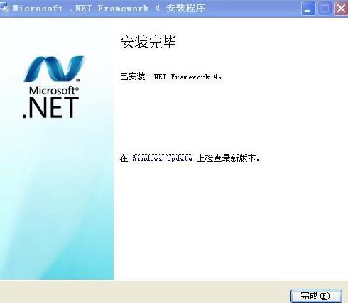 安装.NET完成