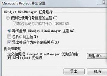 导出Project