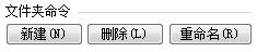 文件夹命令